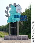 Знак на въезде в Свердловскую область