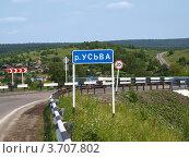 Дорожный знак река Усьва