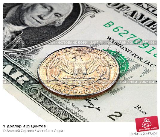 Сколько рублей в 1 центе?