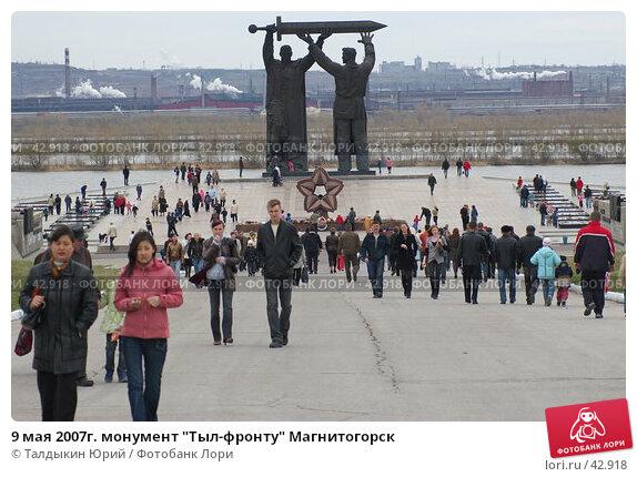 История-магнитогорск мой город