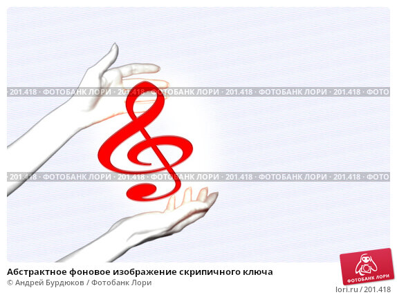 Абстрактное фоновое изображение скрипичного ключа, фото № 201418, снято 30 сентября 2014 г. (c) Андрей Бурдюков / Фотобанк Лори
