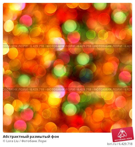 Абстрактный размытый фон; иллюстрация 6429718, иллюстратор Lora Liu. Фотобанк Лори - Продажа фотографий, иллюстраций и изображен