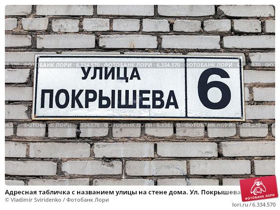 Табличка, дом, кирпичный, красный, старый, стена, кирпичная, номер, дома, фрунзе
