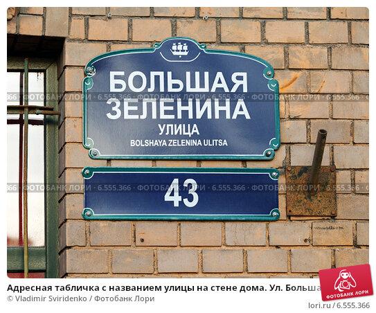 иллюстрации и видеоролики из базы фотобанка лори вы можете купить по цене от 60 рублей табличка, стена
