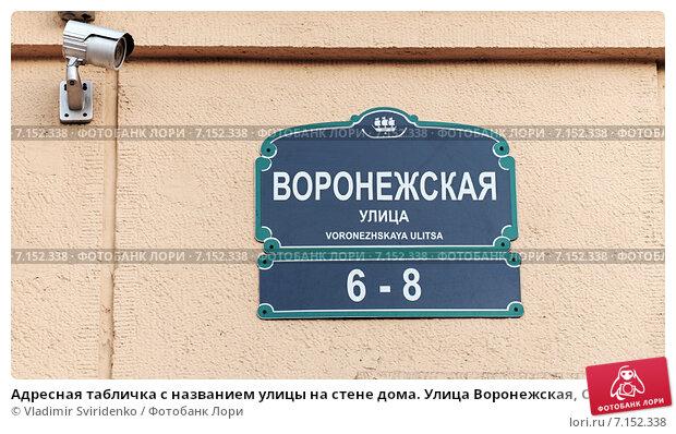 Номер дома и названием улицы своими руками