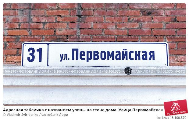 Иллюстрации и видеоролики из город, клин, московская, область, подмосковье, дом, стена, табличка, вывеска