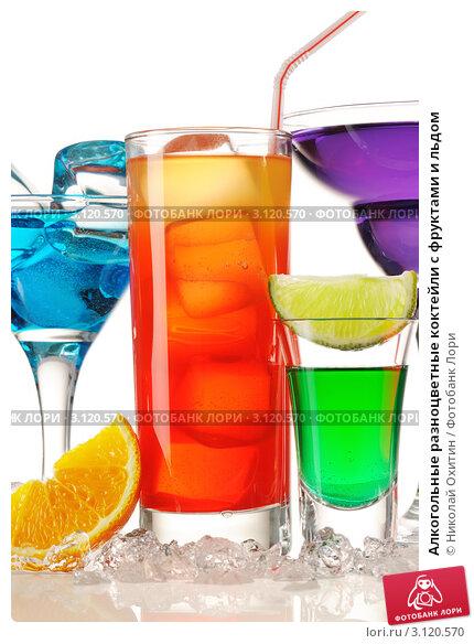 Алкогольные разноцветные коктейли с фруктами и льдом, фото 3120570.