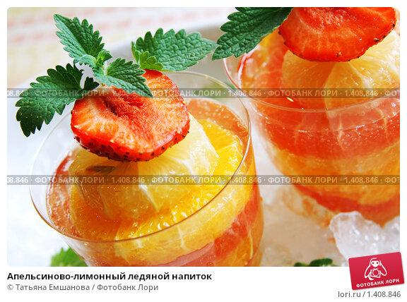 Апельсиново-лимонный ледяной напиток, фото 1408846, снято 2 июня...