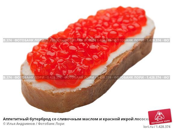 Бутерброд с рыбой и маслом калорийность