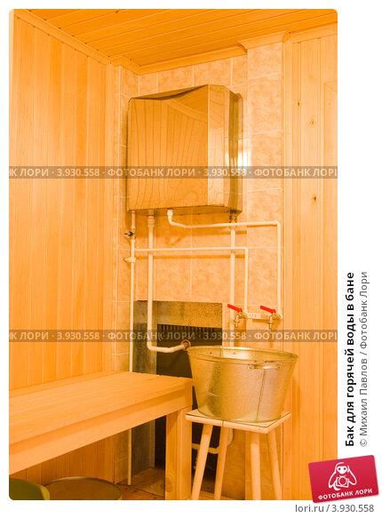 Как сделать в баню бак под горячую воду