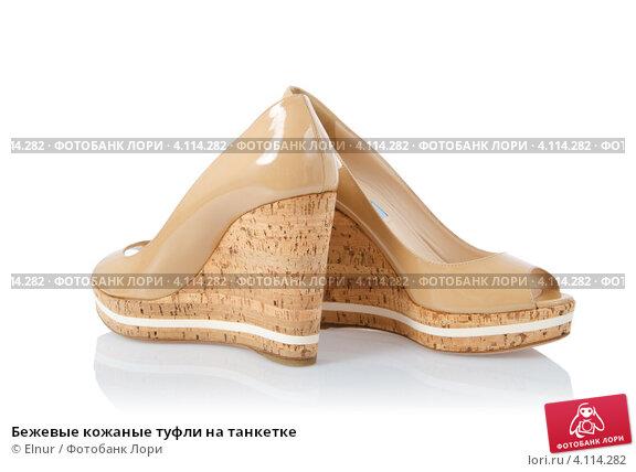 Бежевые Туфли На Танкетке