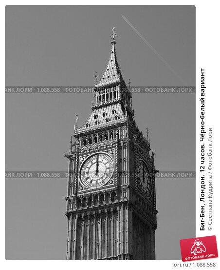 Биг бен лондон 12 часов чёрно белый