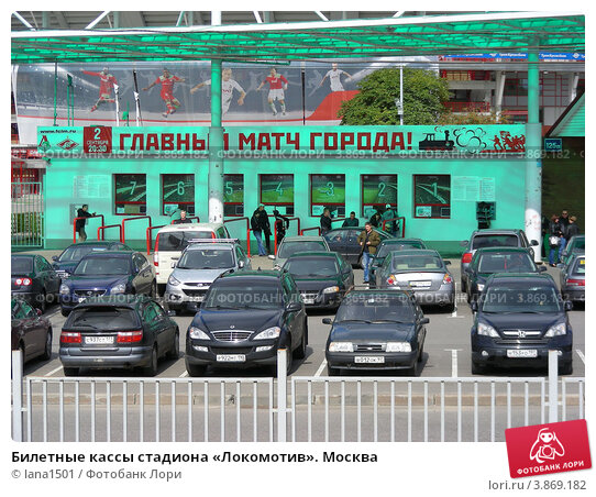 http://prv2.lori-images.net/biletnye-kassy-stadiona-lokomotiv-moskva-0003869182-preview.jpg