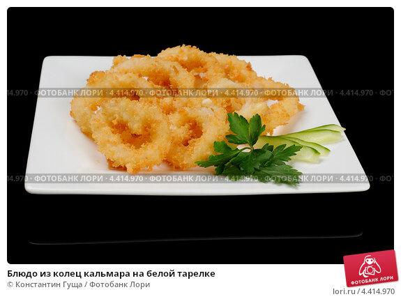 Блюда из кольца кальмаров рецепты