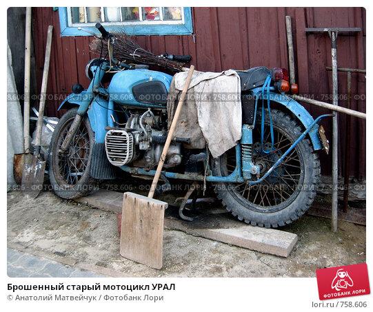 Брошенный старый мотоцикл урал фото