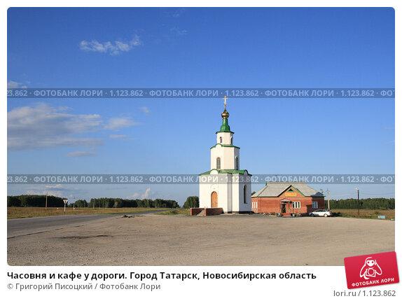 знакомства новосибирская область татарск