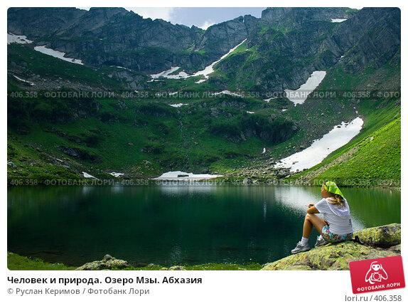 Человек и природа озеро мзы абхазия
