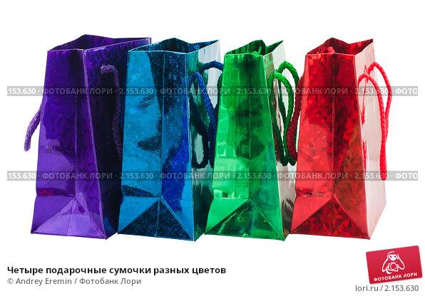 Четыре подарочные сумочки разных цветов, фото 2153630.