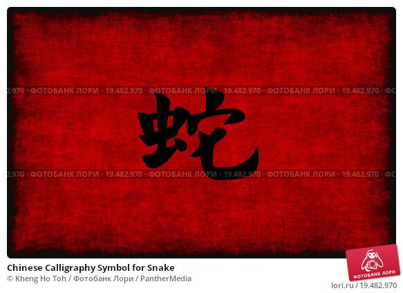 Shijin Shishin  Four legendary Chinese creatures