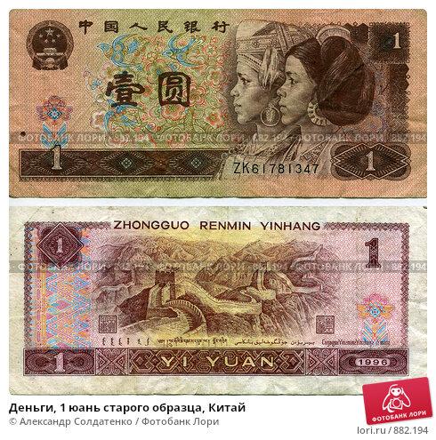 Деньги 1 юань старого образца китай