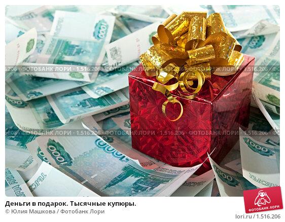 Деньги самый лучший на свете подарок