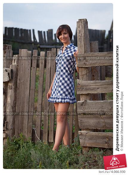 Фото девушек домашние деревенские