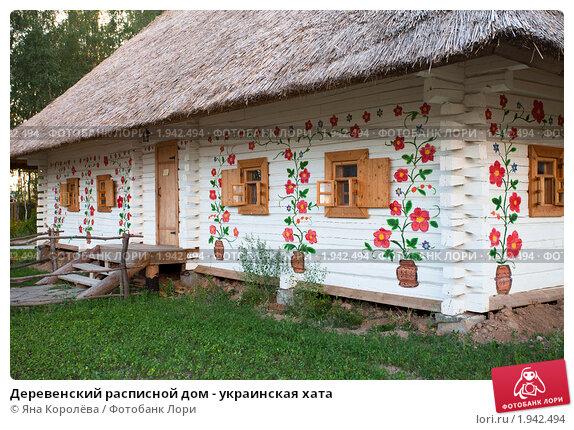 Дом украинский своими руками