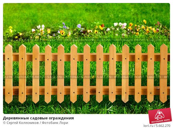 Декоративный заборчик из дерева для сада своими руками фото