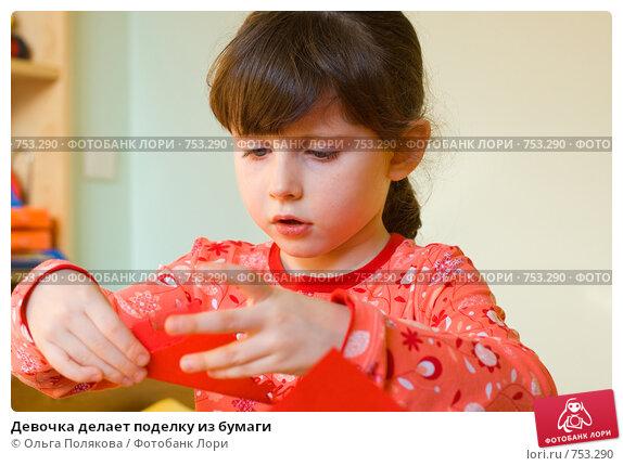 Девочка делает поделку из бумаги, фото 753290.