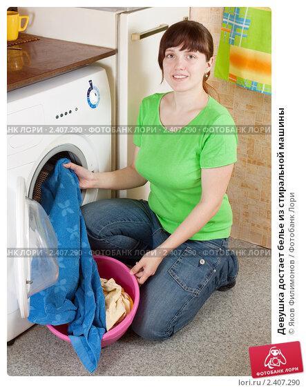 Достает белье из стиральной машины