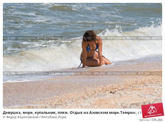 intim-foto-s-azovskogo-morya