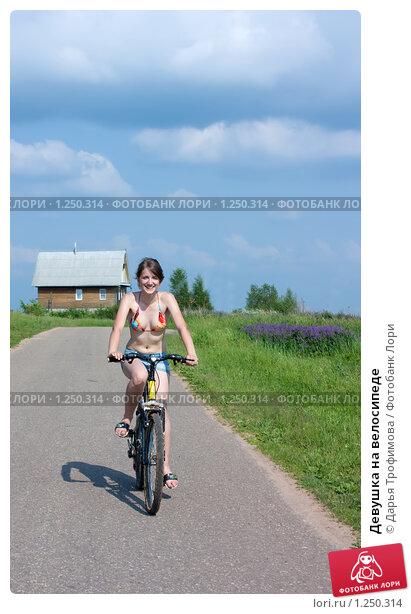 Девушка на велосипеде, фото № 1250314, снято 14 июня 2009 г. (c) Дарья Филимонова / Фотобанк Лори