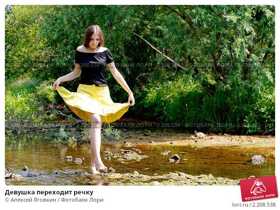 беременные женщины на речке фото