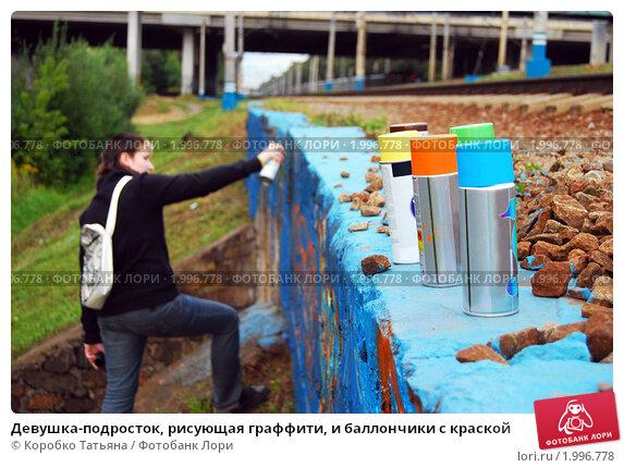 Граффити и баллончики с краской фото
