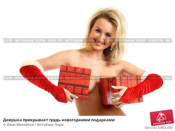 Девушка прикрывает грудь новогодними подарками, фото 3953318, снято 18 нояб
