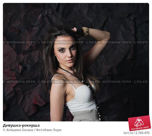 Девушка-рокерша, фото 2769470.