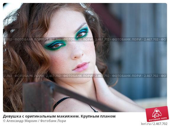 Девушка с оригинальным макияжем. Крупным планом; фотограф Александр