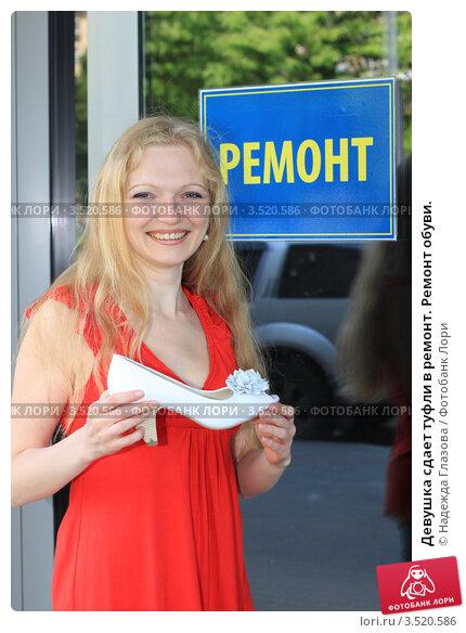 Туфли Remont