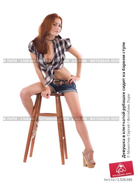 Девушка в клетчатой рубашке сидит на барном стуле; фотограф Момотюк
