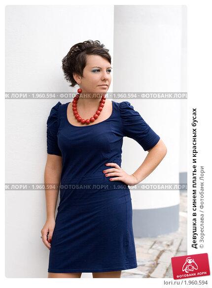 Синее платье бусами