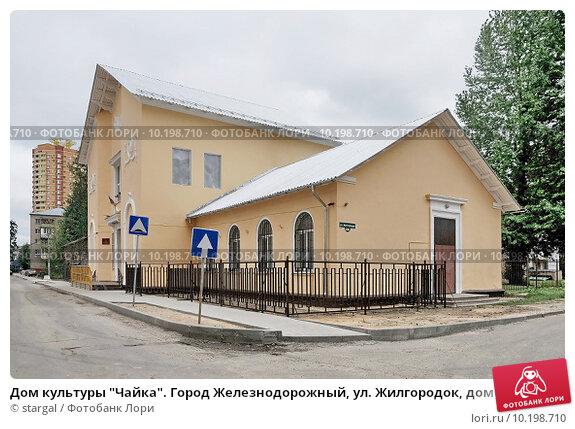 Г железнодорожный московская область старые фото 3