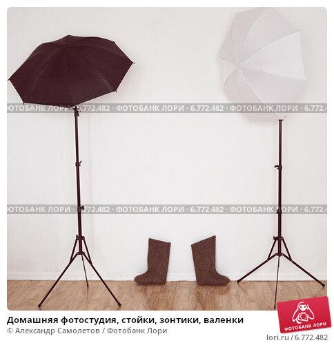 Домашняя фотостудия, стойки, зонтики, валенки, фото № 6772482, снято 8 декабря 2014 г. (c) Александр Самолетов / Фотобанк Лори