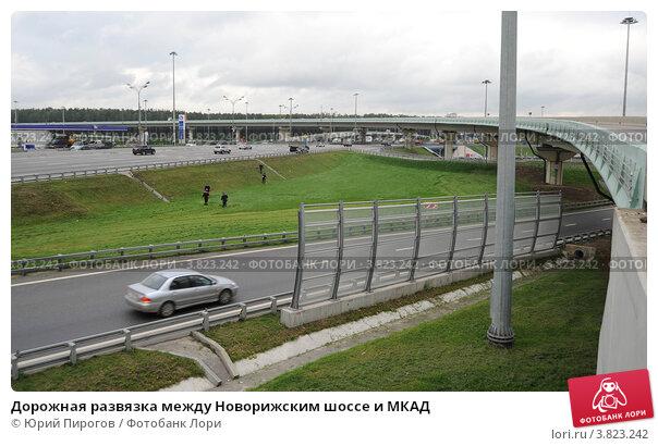 Дорожная развязка между Новорижским шоссе и МКАД; фотограф Юрий Пирогов; дата съёмки 6 сентября 2012 г.; фото 3823242.