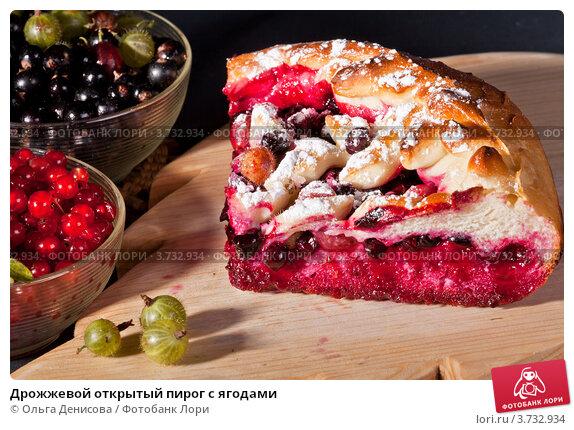 Пирог дрожжевой с ягодой с фото