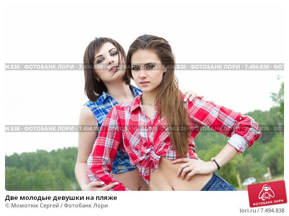 dve-molodie-devushki