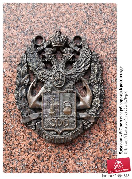 герб города орла