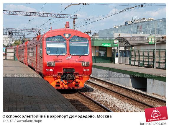 расписание электрички москва аэропорт домодедово: