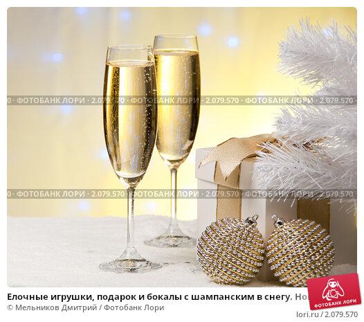 ...и бокалы с шампанским в снегу.  Новогодняя композиция, фото 2079570.