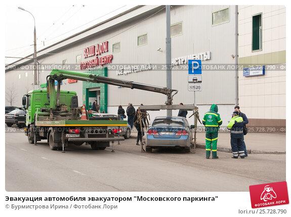 Эвакуация авто московская область 2017