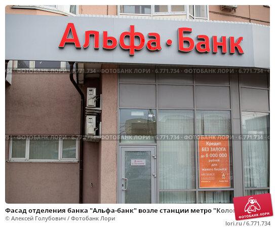 Банкоматы  АльфаБанк